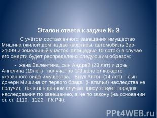 Эталон ответа к задаче № 3  Эталон ответа к задаче № 3 С учётом сос