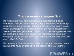 Эталон ответа к задаче № 4 Из указанных лиц претендовать на наслед