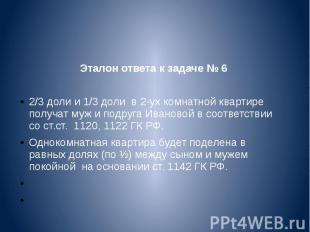 Эталон ответа к задаче № 6 2/3 доли и 1/3 доли в 2-ух комнатной кв