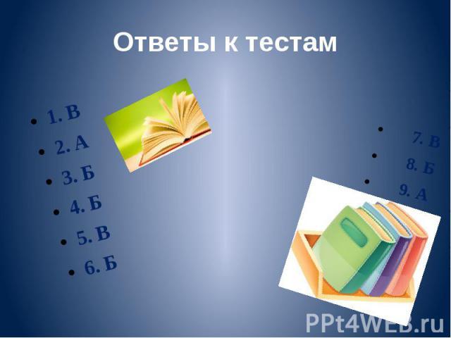 Ответы к тестам 1. В 2. А 3. Б 4. Б 5. В 6. Б
