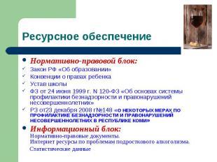 Нормативно-правовой блок: Нормативно-правовой блок: Закон РФ «Об образовании» Ко