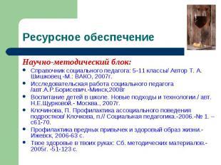 Научно-методический блок: Научно-методический блок: Справочник социального педаг