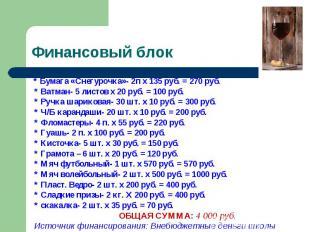 * Бумага «Снегурочка»- 2п х 135 руб. = 270 руб. * Ватман- 5 листов х 20 руб. = 1