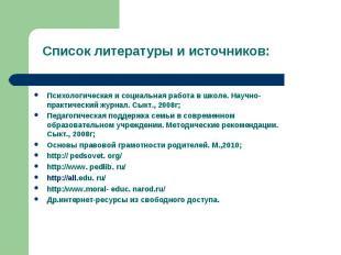 Психологическая и социальная работа в школе. Научно- практический журнал. Сыкт.,
