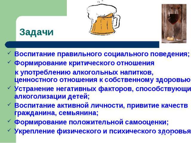 Воспитание правильного социального поведения; Воспитание правильного социального поведения; Формирование критического отношения к употреблению алкогольных напитков, ценностного отношения к собственному здоровью; Устранение негативных факторов, спосо…