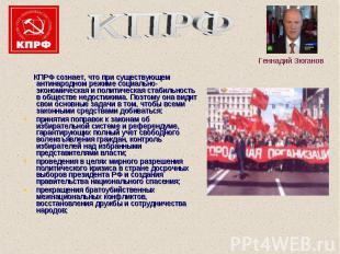 КПРФ сознает, что при существующем антинародном режиме социально-экономическая и