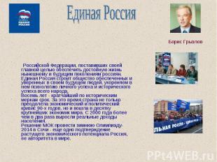Российской Федерации, поставивших своей главной целью обеспечить достойную жизнь