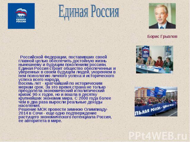 Российской Федерации, поставивших своей главной целью обеспечить достойную жизнь нынешнему и будущим поколениям россиян. Единая Россия строит общество обеспеченных и уверенных в своем будущем людей, укореняем в нем психологию личного успеха и истори…