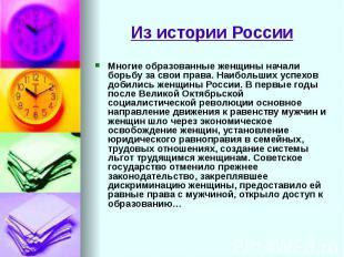Из истории России Многие образованные женщины начали борьбу за свои права. Наибо