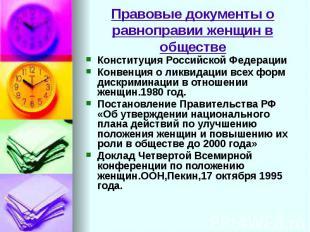 Правовые документы о равноправии женщин в обществе Конституция Российской Федера
