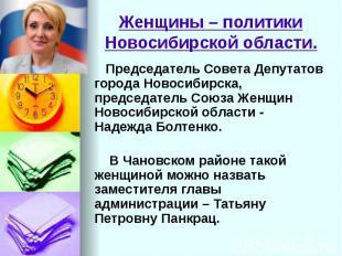 Женщины – политики Новосибирской области. Председатель Совета Депутатов города Н