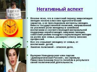 Негативный аспект Вполне ясно, что в советский период эмансипация женщин носила