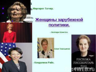 Женщины зарубежной политики. - Хиллари Клинтон. - Юлия Тимошенко