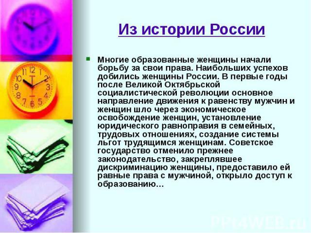 Из истории России Многие образованные женщины начали борьбу за свои права. Наибольших успехов добились женщины России. В первые годы после Великой Октябрьской социалистической революции основное направление движения к равенству мужчин и женщин шло ч…