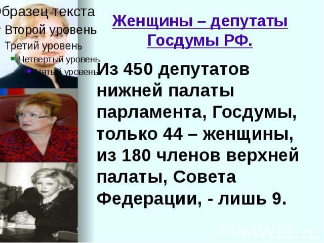 Женщины – депутаты Госдумы РФ.