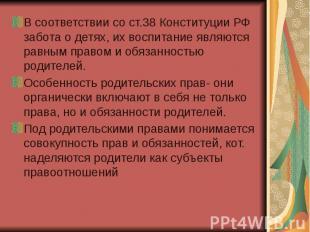 В соответствии со ст.38 Конституции РФ забота о детях, их воспитание являются ра