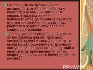 Ст.77 СК РФ предусматривает возможность отобрания ребенка у родителей (в админис