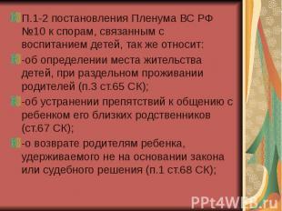 П.1-2 постановления Пленума ВС РФ №10 к спорам, связанным с воспитанием детей, т