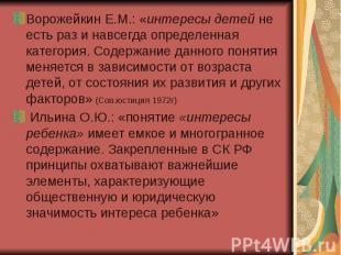 Ворожейкин Е.М.: «интересы детей не есть раз и навсегда определенная категория.
