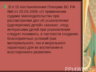 В п.15 постановления Пленума ВС РФ №8 от 20.04.2006 «О применении судами законод