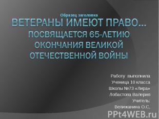 Работу выполнила Ученица 10 класса Школы №73 «Лира» Лобастова Валерия Учитель: В