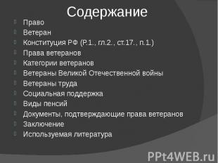 Содержание Право Ветеран Конституция РФ (Р.1., гл.2., ст.17., п.1.) Права ветера