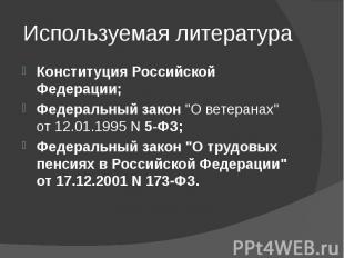 Используемая литература Конституция Российской Федерации; Федеральный закон &quo