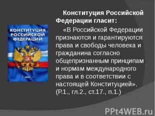 Конституция Российской Федерации гласит: Конституция Российской Федерации гласит