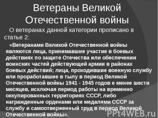 Ветераны Великой Отечественной войны О ветеранах данной категории прописано в ст