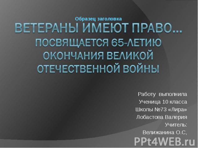 Работу выполнила Ученица 10 класса Школы №73 «Лира» Лобастова Валерия Учитель: Велижанина О.С,