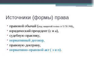 Источники (формы) права правовой обычай (под защитой госва ст 5 ГК РФ), юридичес