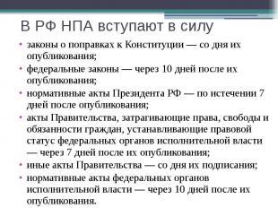 В РФ НПА вступают в силу законы о поправках к Конституции — со дня их опубликова