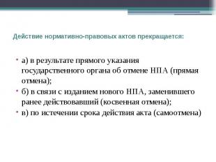 Действие нормативно-правовых актов прекращается: а) в результате прямого указани