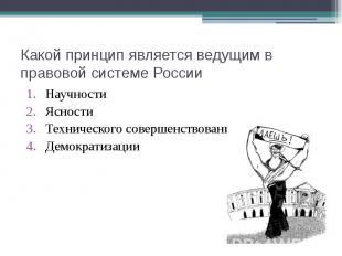 Какой принцип является ведущим в правовой системе России Научности Ясности Техни