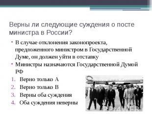 Верны ли следующие суждения о посте министра в России? В случае отклонения закон