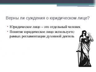 Верны ли суждения о юридическом лице? Юридическое лицо – это отдельный человек П