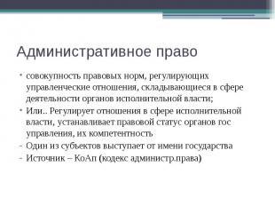 Административное право совокупность правовых норм, регулирующих управленческие о