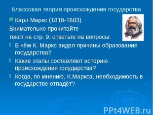 Классовая теория происхождения государства Карл Маркс (1818-1883) Внимательно пр