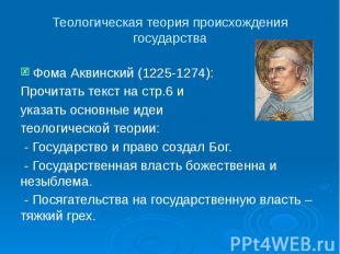 Теологическая теория происхождения государства Фома Аквинский (1225-1274): Прочи