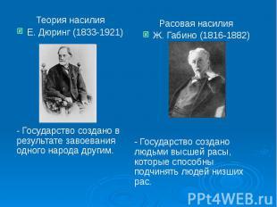 Теория насилия Теория насилия Е. Дюринг (1833-1921) - Государство создано в резу