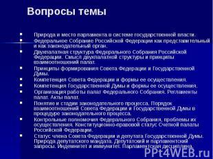 Вопросы темы Природа и место парламента в системе государственной власти. Федера