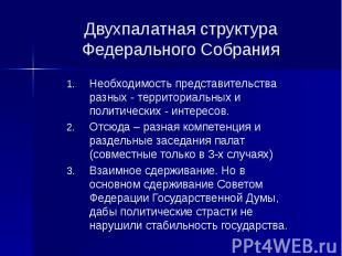 Двухпалатная структура Федерального Собрания Необходимость представительства раз