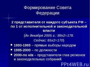 Формирование Совета Федерации 2 представителя от каждого субъекта РФ – по 1 от и