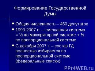 Формирование Государственной Думы Общая численность – 450 депутатов 1993-2007 гг