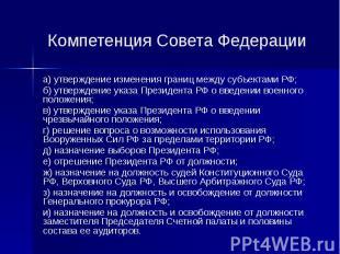Компетенция Совета Федерации а) утверждение изменения границ между субъектами РФ