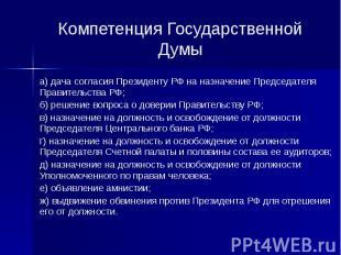 Компетенция Государственной Думы а) дача согласия Президенту РФ на назначение Пр