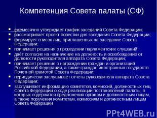 Компетенция Совета палаты (СФ) ежемесячно утверждает график заседаний Совета Фед