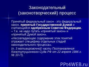 Законодательный (законотворческий) процесс Принятый федеральный закон - это феде