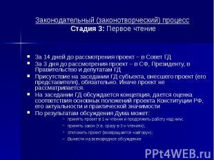 Законодательный (законотворческий) процесс Стадия 3: Первое чтение За 14 дней до