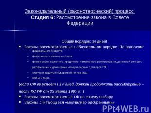 Законодательный (законотворческий) процесс Стадия 6: Рассмотрение закона в Совет